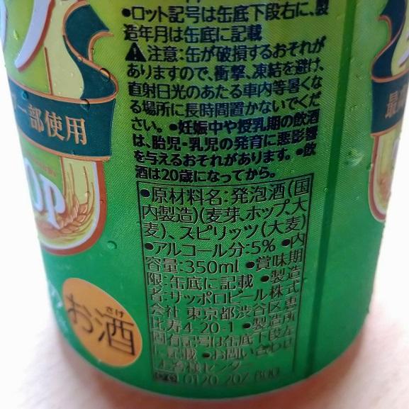 第3のビール、新ジャンル 原料